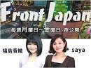 【Front Japan 桜】バチカンと中国と台湾 / 台湾「英語」公用化でどうな...