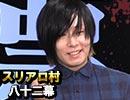 【HYBRID SENSE RAISON】麻雀プロの人狼スリアロ村:第八十二幕(上)