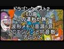 【ドラゴンクエスト2】~この道わが旅~波形メモリ音源アレンジ