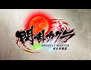 『閃乱カグラ SHINOVI MASTER -東京妖魔篇-』PV