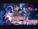 PS4「竜星のヴァルニール」発売直前スペシャル編PV