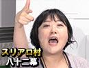 【HYBRID SENSE RAISON】麻雀プロの人狼スリアロ村:第八十二幕(下)