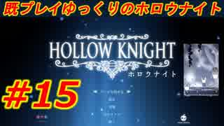 【Hollow Knight】既プレイゆっくりのホロ