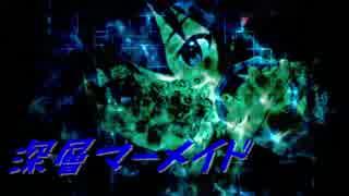 【公式曲MAD】深層マーメイド【THE IDOLM@