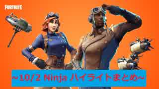 [Fortnite] ~10/2 Ninja 配信ハイライト~[