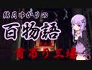 【結月ゆかりのオカルト☆ちゃんねる】 第参夜 「首吊り工場」【結月ゆかりの百物語】