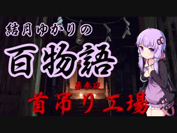 """【Occult of Yuzuki ☆ channer】 The first sanctuary """"hanging factory"""" 【hundred stories of connection with Yuzuki 】"""