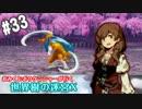 【HEROIC実況】おみくじボウケンシャーが行く世界樹の迷宮X【Part.33】