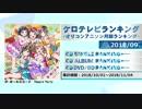 アニソンランキング 2018年9月【ケロテレビランキング】