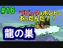 【ジブリア】十字キー覚えたての妻と開拓!ジブリ生活!!part16