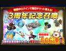 【FFBE】3周年記念召喚 566連!