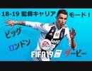 【FIFA19】監督キャリアモード18-19【ビッグロンドンダービー】