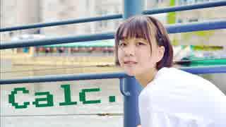 【第8作品目】Calc.踊ってみた【あゆ