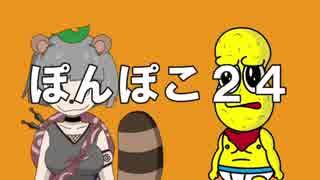 18/10/06~07 ぽんぽこ24出演者予習用よく