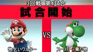 スマブラXCPUトーナメント実況【3回戦第4