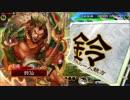 【三国志大戦4】桃園プレイ 日記みたいな動画40 【無編集】