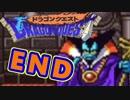 【実況プレイ】可愛い勇者さんになるよ!-END-【DQ1】