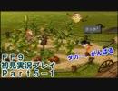 【FF9実況】生き方に迷うアラサーがFF9を初見実況プレイ【Part5-1】