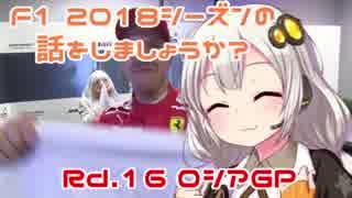 【紲星あかり】F1 2018シーズンの話をしましょうか?Rd16「第16戦・ロシアGP」