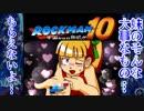 【実況】ロックマン10~妹のそんな大事なもの…もらえないよ…~part9