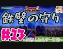 【DQB】関西人ビルダー日記 #13