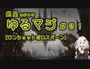 【MTG】紲星あかりのゆるマジ#01【ワンシ