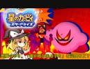 【ゆっくり実況】魔理沙とアリスの星のカービィ スターアライズ Part25