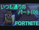 【日刊】初心者だと思ってる人のフォートナイト実況プレイPart100【Switch版Fortni...