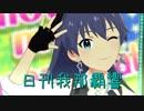 日刊 我那覇響 第1850号 「ユニゾン☆ビート」 【ミリシタ】