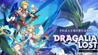 ドラガリアロストBGM「闇龍ゾディアーク戦