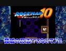 【実況】ロックマン10~脅威の忍法!?いないマン!!~part10