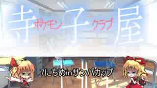 【ポケモンUSM】寺子屋ポケモンクラブ7日