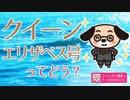 【クルーズ旅行初心者向け】知られざるクイーンエリザベス号の魅力とは!? 豪華客...