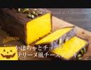 かぼちゃのテリーヌ風チーズケーキ【お菓子作り】ASMR