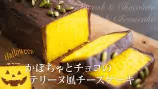 かぼちゃのテリーヌ風チーズケーキ【