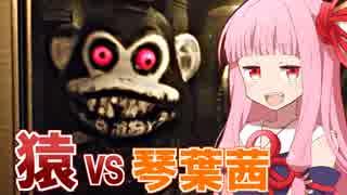 茜ちゃんがデスゲームで殺人猿に完全勝利
