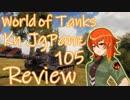 【WoT】Part5: Kanonen JagdPanzer 105 をReviewする旅路