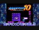 【実況】ロックマン10~ロックマンズブロック崩し!!~part11