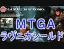 【開封大好き】成長するラヴニカシールド~5戦&6戦目~【MTGA】