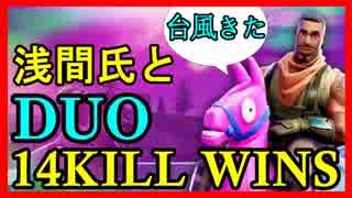 【Fortnite】浅間氏とDUO 14KILL WINS【フ