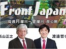 【Front Japan 桜】米中全面戦争の元凶を