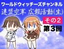 【その2】ワールドウィッチーズチャンネル 連盟空軍 広報活動(生) 第三回
