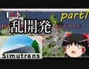 【Simutrans】日本を乱開発して億万長者になるんだ Part1 【...