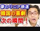 【衝撃】韓国の「夢のリニア高速鉄道」が運行開始後に悲惨な末路!日本と世界も驚愕!韓国旅行はキャンセルだ!海外の反応【KAZUMA Channel】