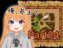 【実況】女子大生がドラクエ3で世界を救う!Part24