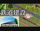 【Simutrans】日本を乱開発して億万長者になるんだ Part2 【...
