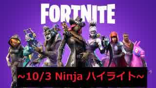 [Fortnite] ~10/3 Ninja 配信ハイライトま
