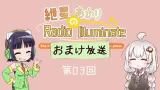 紲星あかりのRadio Illuminate おまけ放送