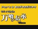 【CoC】万喰らい伝承 Part3.5(あとがきボツネタ)【クトゥルフ神話TRPGリプレイ】