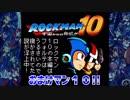 【実況】ロックマン10~おまけマン10!!~partおまけ